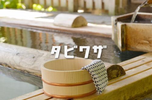 香ヶ丘温泉
