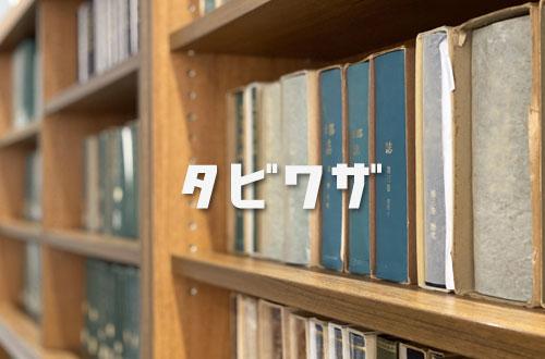 田辺市大塔歴史民俗資料館