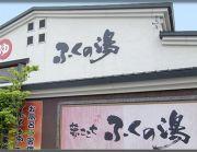 ふくの湯(春日店)
