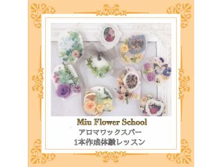 Miu Flower School 天王寺校