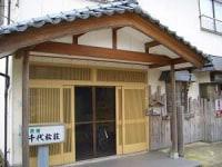 芦原温泉 民宿 千代松荘