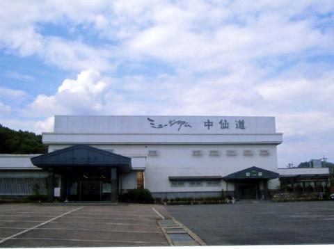 ミュージアム中仙道