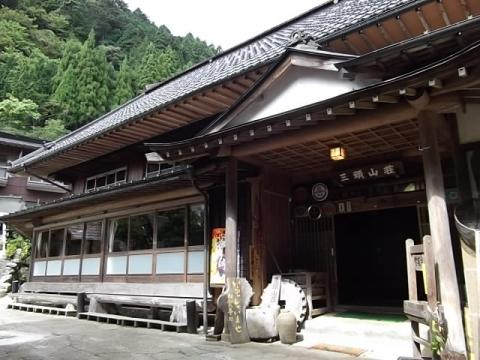 観光旅館 三頭山荘