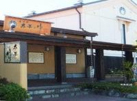 湯源郷 太平のゆ(忠岡店)
