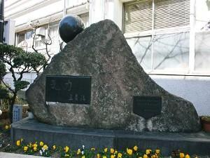 王貞治記念碑