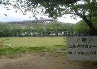 東糀谷第一公園