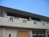 引田社会福祉センター 翼山温泉