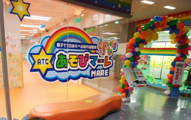 大阪南港ATCあそびマーレ