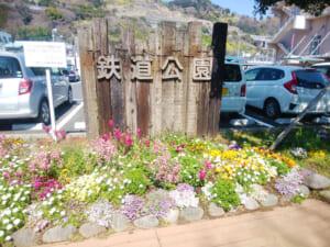 【2019年】山北鉄道公園の桜の開花状況と駐車場・桜まつり