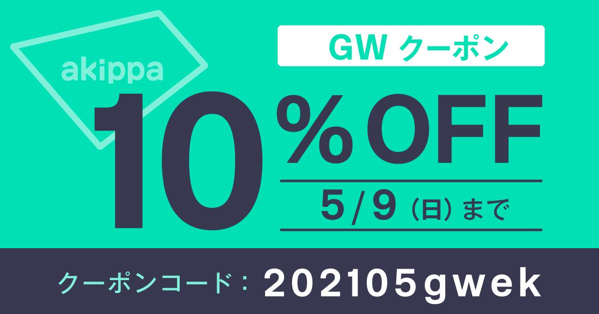 akippa GW10%OFFクーポン