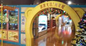 """横浜の穴場、子供が楽しめる """"おもしろ水族館"""" 行った感想とクーポン"""