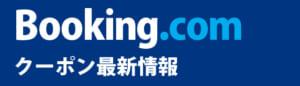 【2019年9月】Booking.com(ブッキングコム)の7%OFFクーポン+2千円OFFの裏技