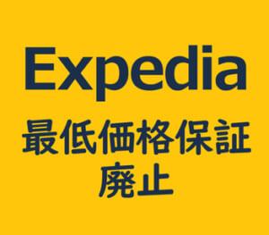 エクスペディアが価格保証を廃止して値段も微妙になった