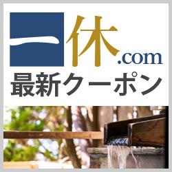 【2019年4月】一休.comの割引クーポンコード5種-最大1万円OFFの裏技