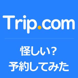 口コミで怪しいと評判のTrip.comで予約、ホテルに直接確認した結果…
