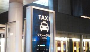 JapanTaxi(旧:全国タクシー)を80回以上使い倒して分かった7つの事