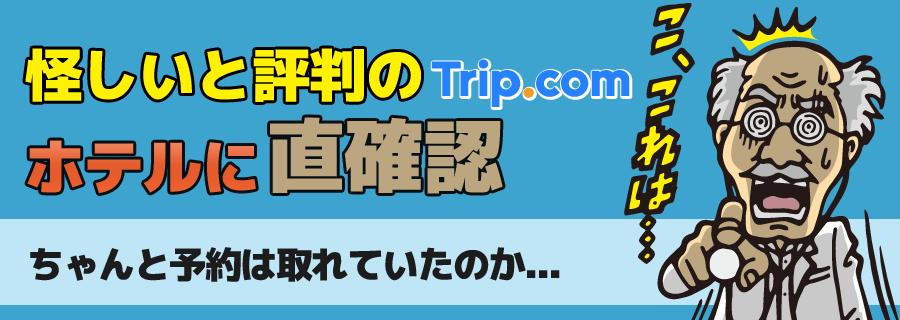 キービジュアル:trip.comは怪しい?ホテルに直確認した結果
