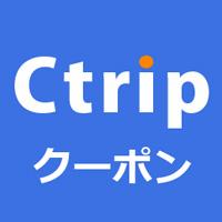 【2019年9月】Ctripの割引クーポンコード16種類+限定1、最大30%OFF