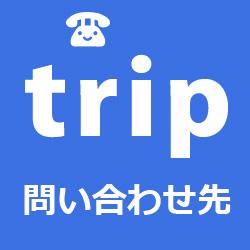 【2019年6月】Trip.com(トリップドットコム)の電話/問い合わせ先まとめ