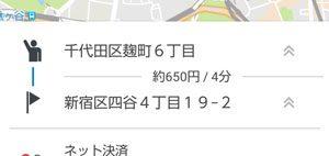 JapanTaxi(旧:全国タクシー)は迎車料金に注意