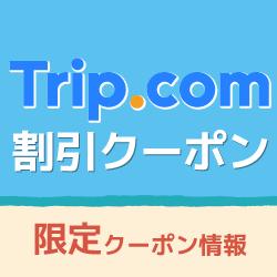 【2021年5月】Trip.comの割引クーポン18種類+GoToトラベル対応、最大3,200円OFFの裏技