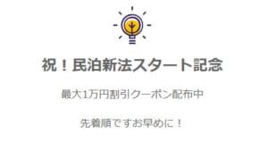 合法民泊ステイジャパンが最大1万円の割引クーポン配布