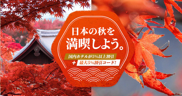 Trip.com 日本の秋旅クーポン