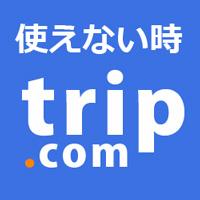 【2019年】Trip.com(Ctrip)でクーポンコードが使えない時に確認する事