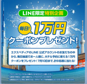 エクスペディアで特別クーポンが配布!最大2万円の限定クーポン