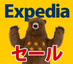 Expediaで破格セール、クーポン併用可のホテルが567円~