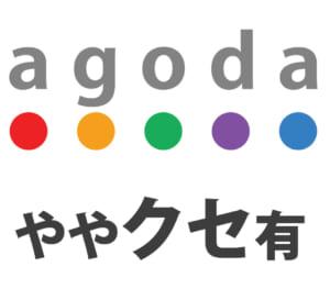 【2021年6月】agodaの評判・口コミで多い請求トラブルの問題と対処