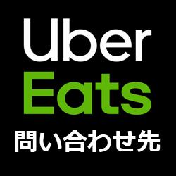UBER/Uber Eatsのメール・電話サポート問い合わせ先まとめ