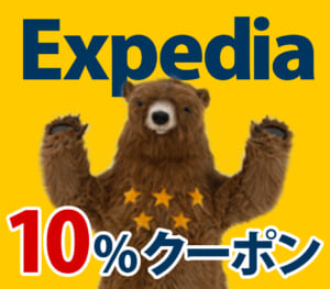 【2021年1月】エクスペディア(Expedia)の割引クーポン10種+限定クーポン2件