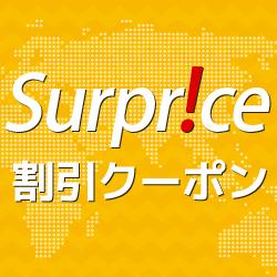 【2021年5月裏技】サプライス(Surprice)の割引クーポンコード+最安値の裏技