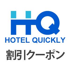 【2019年6月】HotelQuicklyの割引クーポンコードと使い方