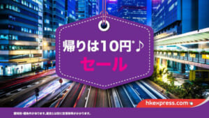 香港エクスプレス航空が「東京⇔香港間」片道10円セール実施