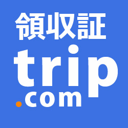 [2019年] Trip.comで領収証をオンライン発行する方法(電話の必要は無し)