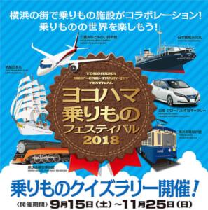 秋のお出かけは家族で横浜に「ヨコハマ乗り物フェスティバル2018」