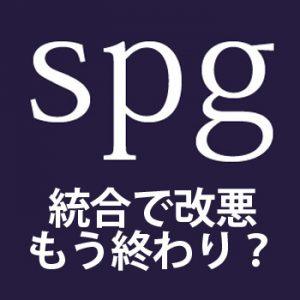 SPGアメックスが大幅改悪、マリオットと統合でSPGアメックス終了?