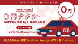 MOV≪モブ≫が都内で無料タクシーのプロモーション+10,000円のクーポン