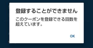 【2019年】MOV≪モブ≫(旧タクベル)のキャンペーンコードが使えない場合の対処