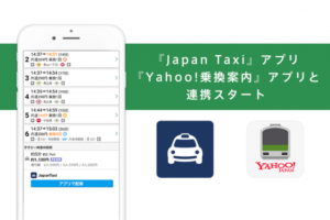 Yahoo!乗換案内とJapanTaxiが連携!乗換案内からアプリを起動できるように
