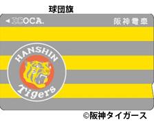 阪神好き必見!? 阪神タイガース公認「タイガースICOCA」の発売が決定