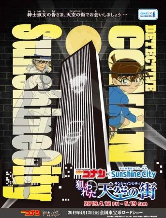 サンシャインシティで名探偵コナンの宝探しラリーが開催