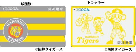 2019年春に阪神タイガース公認「タイガースICOCA」発売が決定