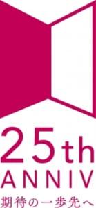 リーガロイヤルホテル東京が開業25周年記念のスイーツビュッフェをGWに開催