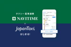 NAVITIMEとJapanTaxiが連携!ルート検索結果からタクシーが呼べるように