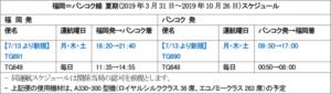 タイ国際航空が7月13日より福岡⇔バンコク線を増便
