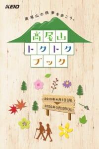 高尾山口駅でクーポン冊子「高尾山トクトクブック」を限定配布!