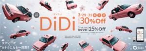 【割引】DiDi(ディディ)のキャンペーンでタクシー代が30%OFF!